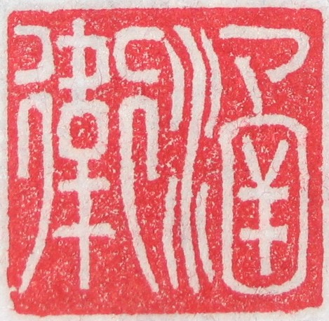 Wei4 Han2 in ancient script
